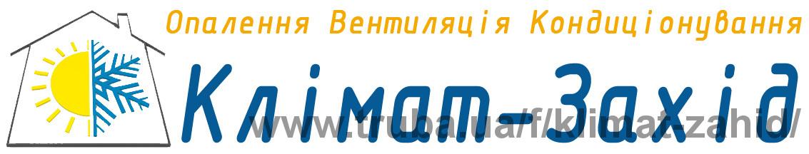 klimat-zahid.com.ua — Клімат-Захід