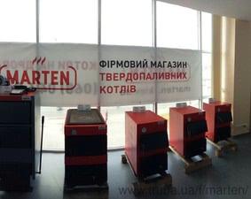 """Котлы """"Мартен"""" в магазине под Киевом — Marten"""