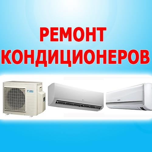 Монтаж и ремонт кондиционеров в Хмельницком