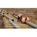 Трубы НПВХ, d 90-630 мм, напорные, PN6, PN10 для воды или канализации