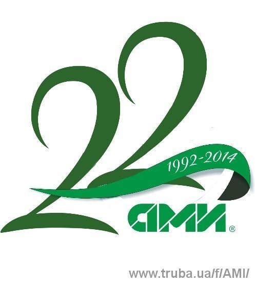 22 октября компании АМИ исполняется 22 года