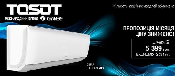 Специальное предложение Tosot GX-07AP