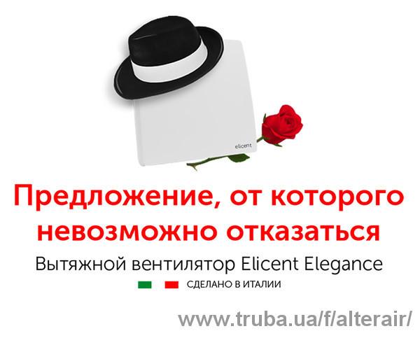 Предложение, от которого невозможно отказаться – вентилятор Elicent Elegance.