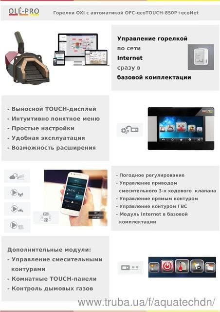 Новинка! Горелки OXI с автоматикой OFC-ecoTOUCH-850P+ecoNet