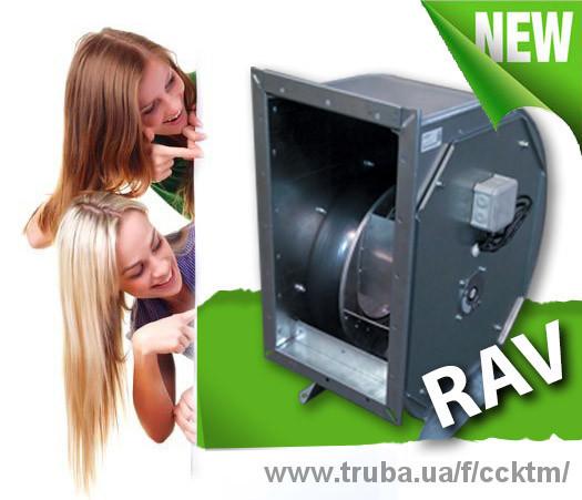 Новинка! Вентиляторы радиальные компактные серии RAV!