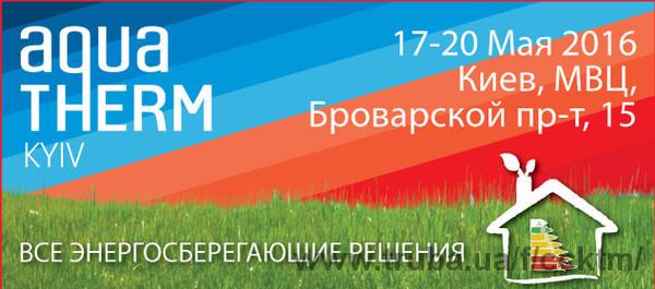 Компания «ССК ТМ» примет участие в выставке «Аква-Терм»