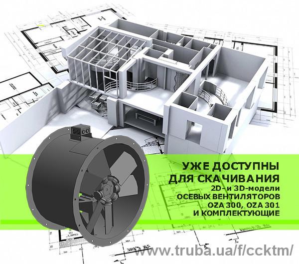 Расширена 3D-библиотека на сайте ССК ТМ!