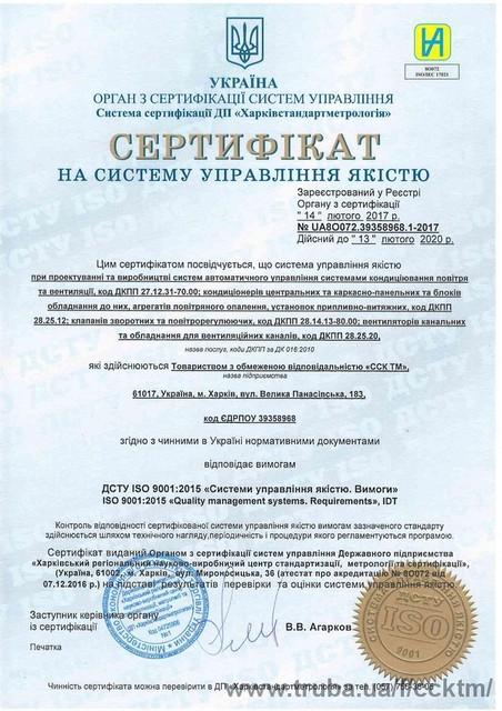 Получен сертификат на систему управления качеством на предприятии ССК ТМ.