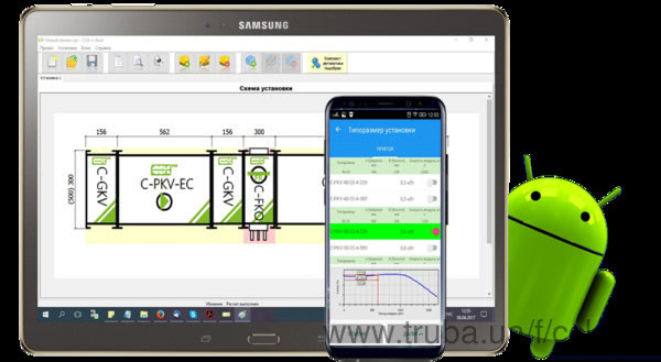 Программа подбора канального оборудования для Android