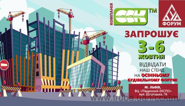 ССК ТМ візьме участь у виставці у Львові