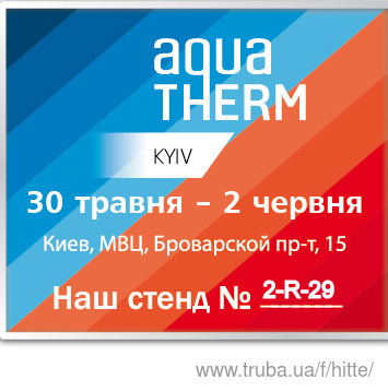 Приглашаем Аква-Терм стенд 2-R-29