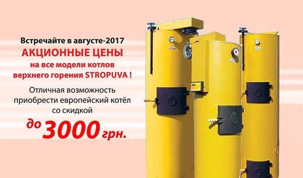 Жаркие цены на все котлы верхнего горения STROPUVA - только в августе 2017г.
