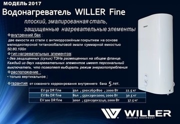 Сезон обновления водонагревателей Willer 2017 открыт!
