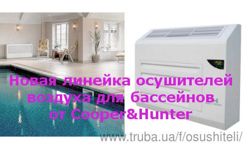 Осушители воздуха для бассейна - супер-новинки от Cooper&Hunter