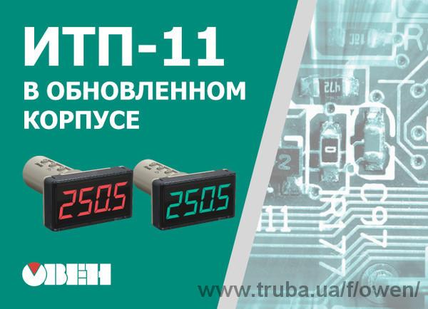 Старт продаж овен ИТП-11 в обновленных корпусах
