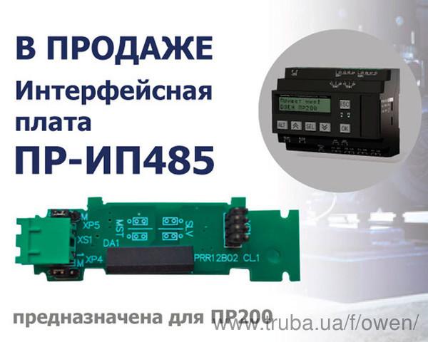 Старт продаж платы интерфейсной ПР-ИП485 для ПР200