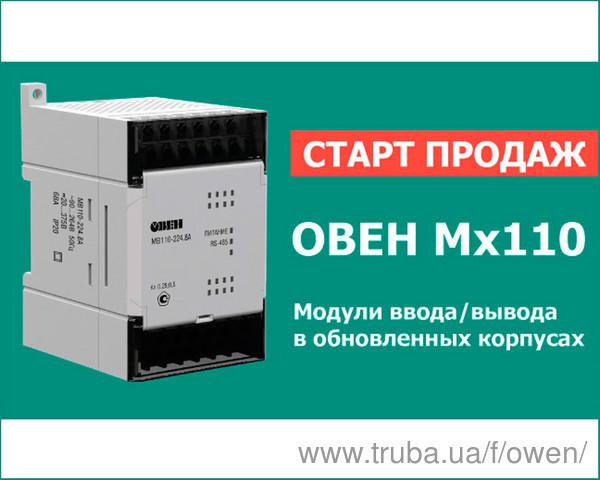 Старт продаж обновленной линейки модулей ввода/вывода ОВЕН Мх110
