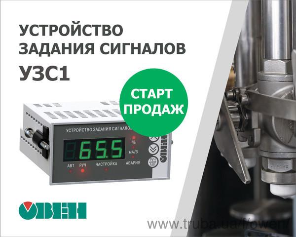 Старт продаж ОВЕН УЗС1 – цифровых задатчиков аналоговых сигналов тока и напряжения