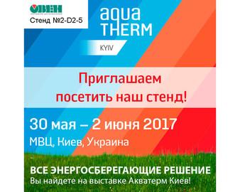 Компания ОВЕН – участник выставки «Aqua-Therm Kyiv»