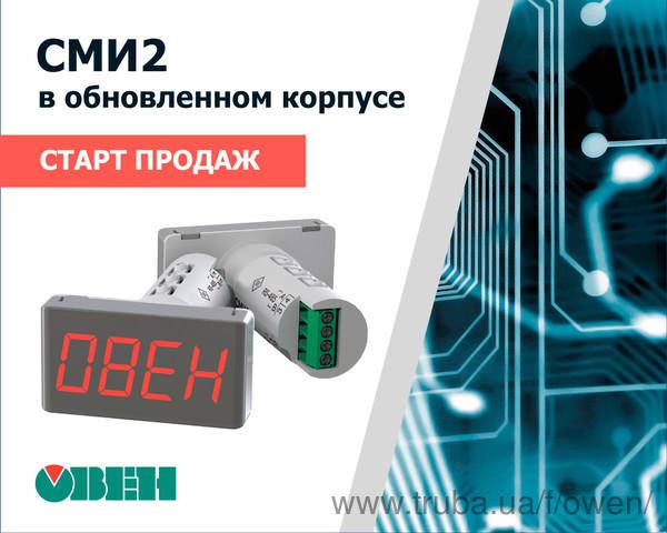 Начало продаж светодиодных Modbus-индикаторов ОВЕН СМИ2 в обновлённых корпусах