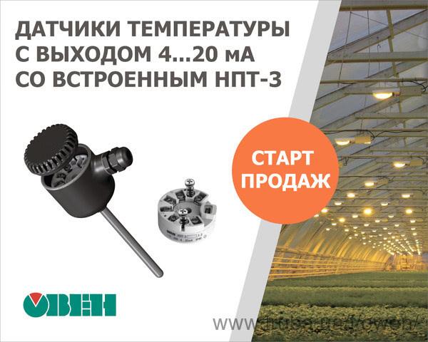 Старт продаж датчиков температуры ОВЕН ДТСхх5М-И и ДТПХхх5М-И c выходным сигналом 4…20 мА