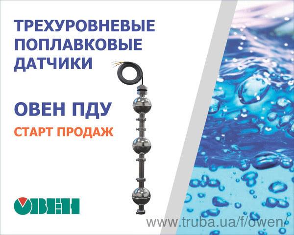 Старт продаж трехуровневых поплавковых датчиков уровня ОВЕН ПДУ