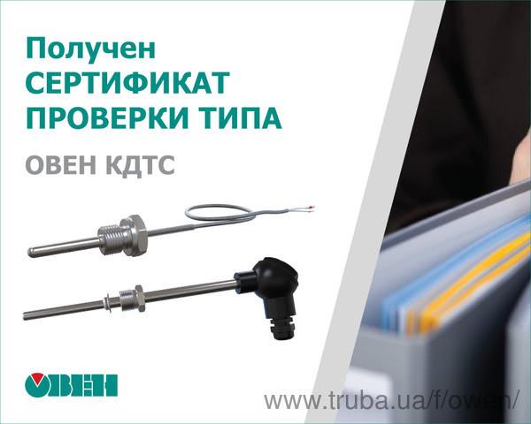 Отримано сертифікат перевірки типу для комплектів термоперетворювачів опору ОВЕН КДТС