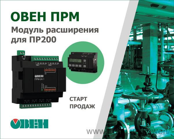 Старт продаж модулей расширения дискретных входов/выходов ОВЕН ПРМ-1 для программируемого реле ОВЕН ПР200