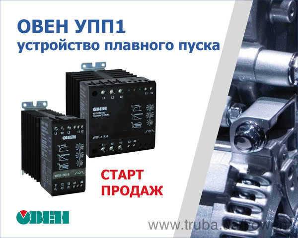 Старт продаж компактных устройств плавного пуска ОВЕН УПП1