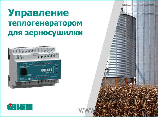 Система управления теплогенератором для зерносушилки на базе оборудования ОВЕН
