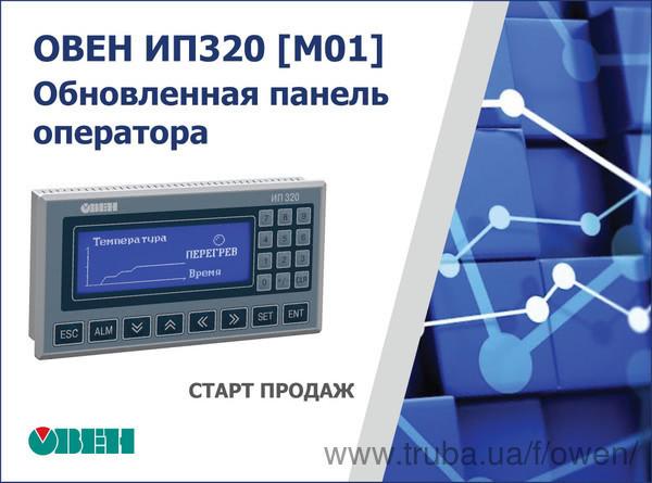 Старт продаж обновлённой версии панели оператора ОВЕН ИП320 [M01]