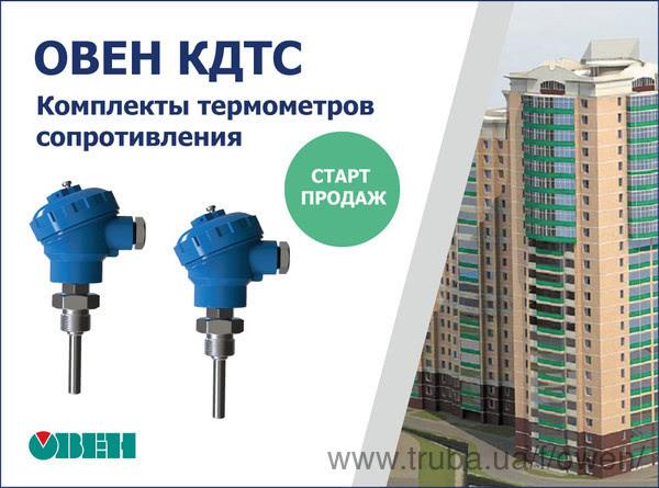Старт продаж комплектов термометров сопротивления ОВЕН КДТС
