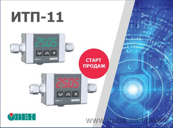Старт продаж индикаторов токовой петли Oвен ИТП-11 в корпусе Н3