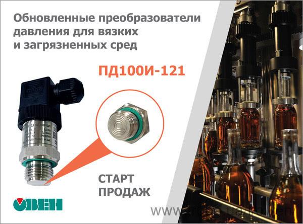 Старт продажу датчиків тиску ОВЕН ПД100И моделі 121 з торцевою мембраною