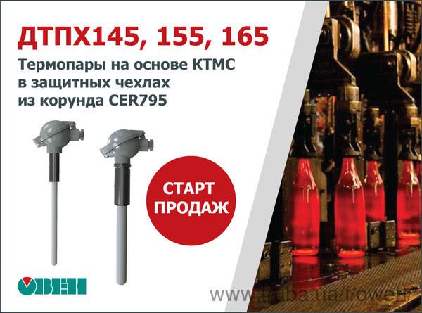 Модернизация линейки высокотемпературных термопар на основе КТМС ДТПХ145, 155 и 165.