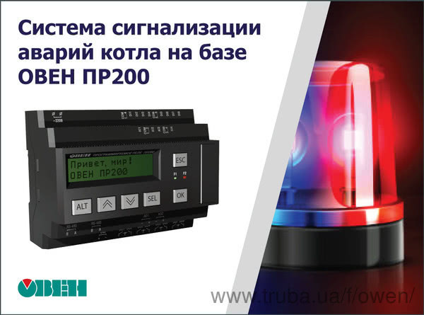 Разработана система сигнализации аварий котла на базе ОВЕН ПР200
