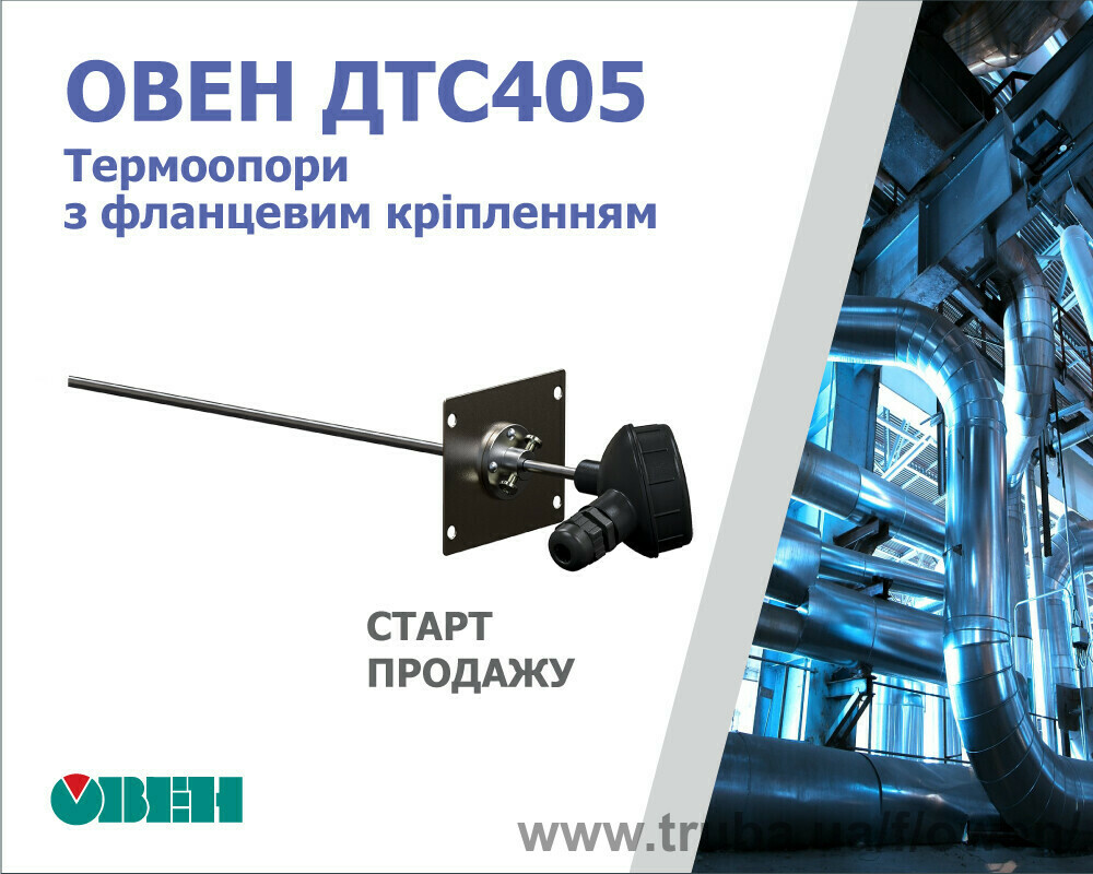 Старт продаж термометров сопротивления с фланцевым соединением ДТС405