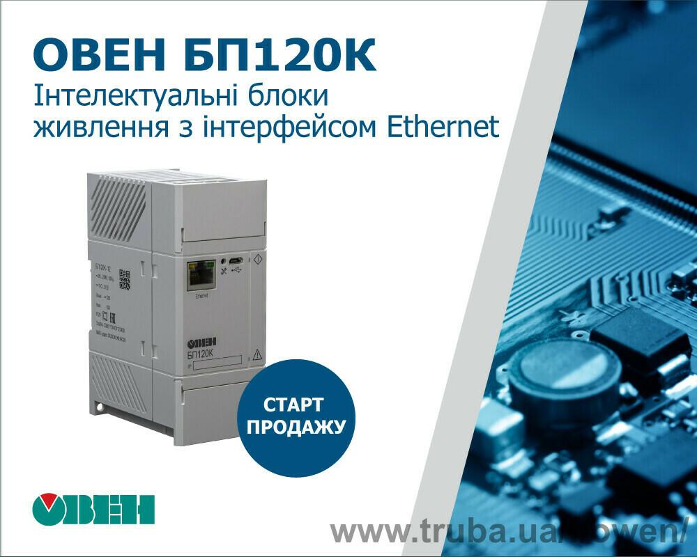 О старте продаж интеллектуальных блоков питания для ПЛК и ответственных применений с интерфейсом Ethernet ОВЕН БП120К