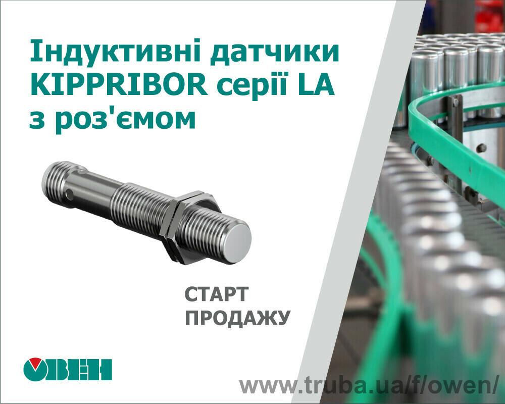О старте продаж бесконтактных индуктивных датчиков KIPPRIBOR серии LA с разъемом