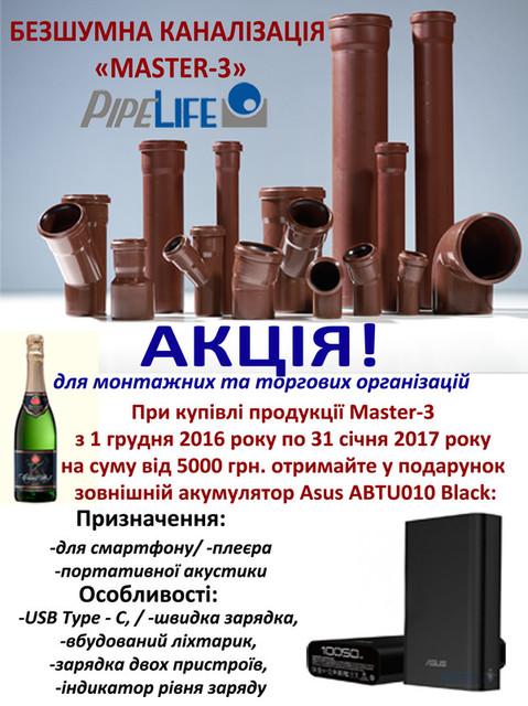 Внешний аккумулятор Asus ABTU010 Black получите в подарок!