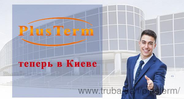 Филиал Компании PlusTerm открыт в Киеве