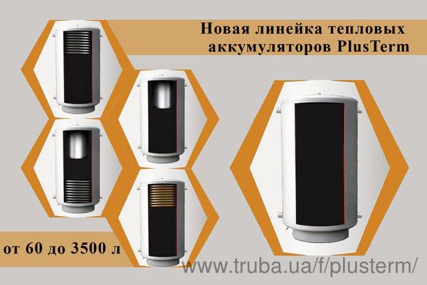 Новая линейка теплоаккумуляторов PlusTerm