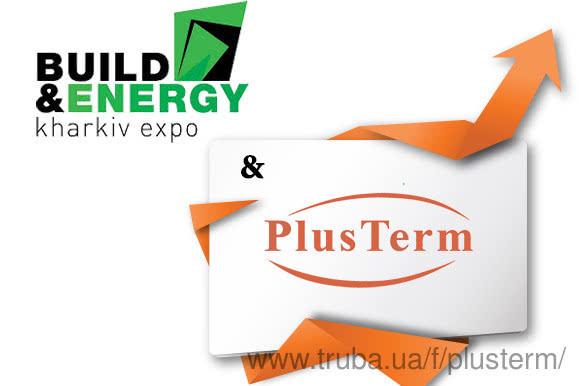 PlusTerm на выставке Kharkiv Build&Energy