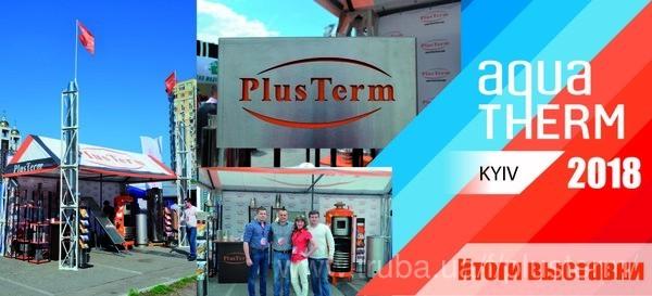 PlusTerm на выставке Акватерм 2018