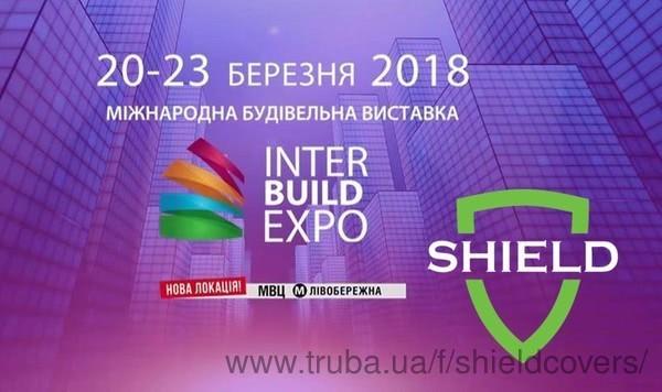Шилд Украина принимает участие в InterBuildExpo 2018