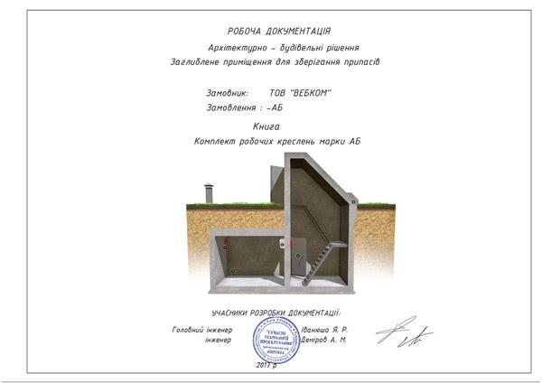 Проект частного бункера в подарок всем покупателям ФВУ для бункера.