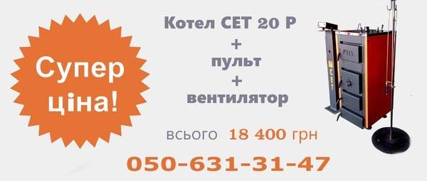 Твердотопливный котел длительного горения СЕТ 20 кВт всего 18400 грн с пультом и вентилятором