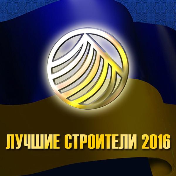 Определены лауреаты премии «Украинский Строительный Олимп»