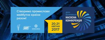 На второй Всеукраинской Насосной Конференции поговорят про инвестиции