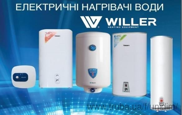 UniDim розширив асортимент бойлерами WILLER